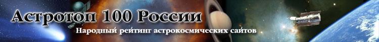 Астротоп