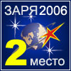 Лауреат конкурса ЗАРЯ-2006