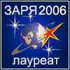 ������� �������� ����-2006